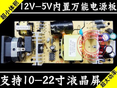 12V&5V double output LCD built-in power board supply board easily modified 14-22 inch