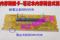 DDR2 RAM adapter Laptop to Desktop converting card