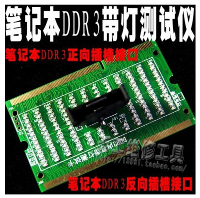 notebook ddr3 tester with lamp, pros and cons of dual-use belt light tester test block test card