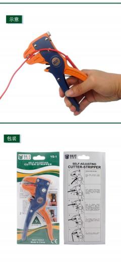 BST-318 Wire stripper and Cutter BEST YS-1 Handhold Stripping Plier (3)