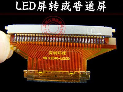 S2 led screen general lcd screen line turn interface led40 needle lcd30