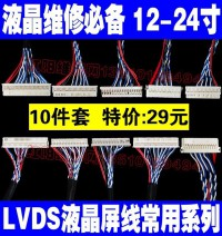 10 piece/lot! set screen kit screen line 10 – 24 lcd lvds screen line lcd cable